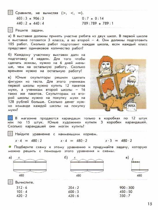 Решебник по математике 4 класс демидова козлова тонких 2 часть смотреть онлайн