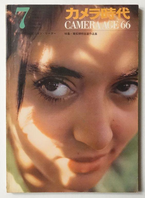 カメラ時代 1966年7月号 特集: 東松照明自選作品集