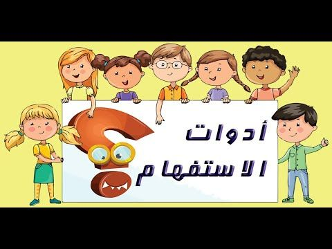 درس أدوات الاستفهام Youtube Fictional Characters Family Guy Character