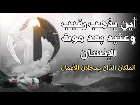 هل تعلم أين يذهب رقيب وعتيد الملكين الذين يسجلون اعمالنا بعد موت الانسان قصة تبكي القلوب Youtube Movie Posters Movies Allah