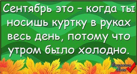 Сентябрь http://to-name.ru/primeti/09/00.htm