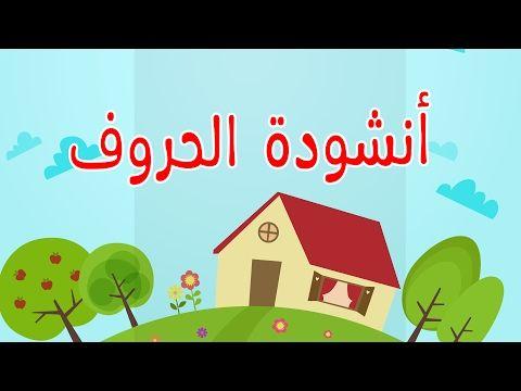 اغاني اطفال تعليمية اغنية تعلم الحروف الابجدية باللغة العربية تعليم حروف الهجاء للاطفال مع كلاون المهرج بطريقة مضحكه Th Mario Characters Alphabet Character