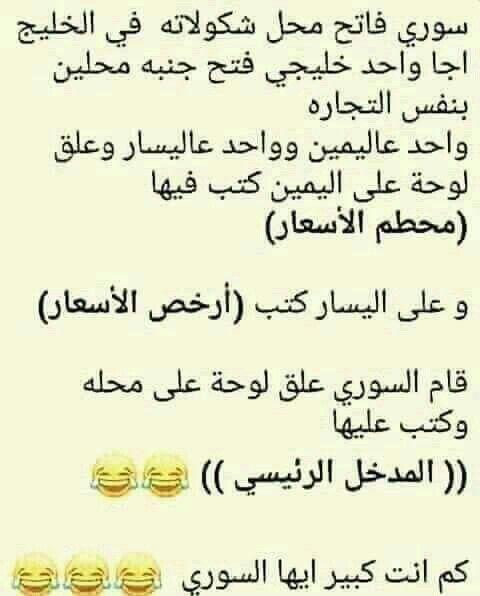 Pin By Hendrashed On م ح أ د ث أ ت Laughing Quotes Funny Fun Quotes Funny Funny Quotes