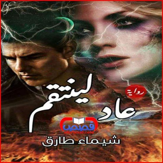 رواية عاد لينتقم شيماء طارق المقدمة Movie Posters My Design Poster