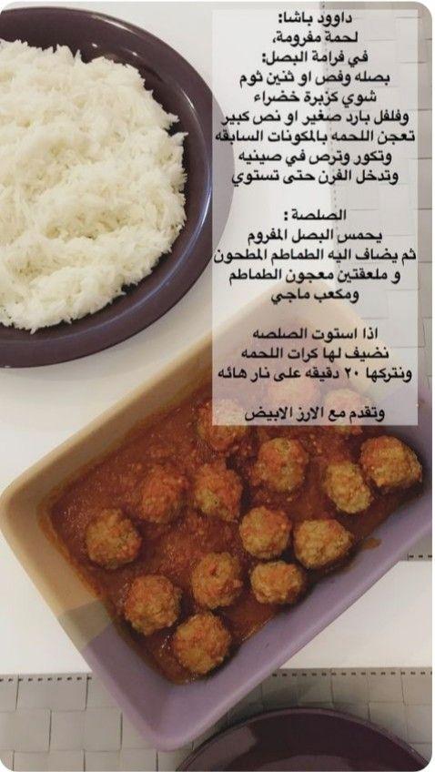 Cbc Sofra طريقة عمل فتة داوود باشا غادة التلي Recipe Mouth Watering Food Recipes Foodie Heaven