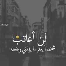 Being Wise Arabic Quotes Funny Arabic Quotes Words Quotes