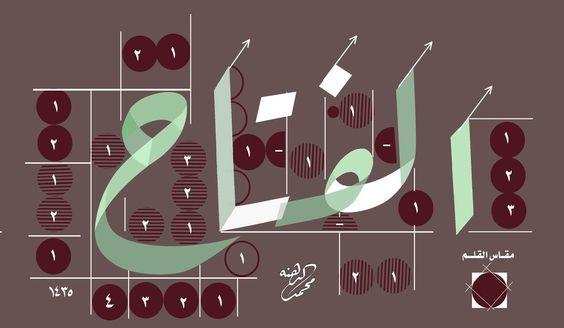 Pin By Saadoun Saad On أسماء الله الحسنى تجميعات Art Gaming Logos Chart