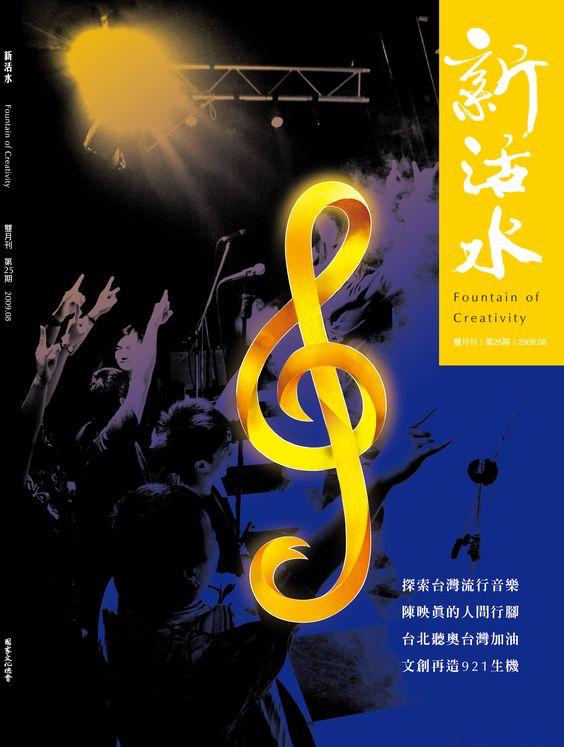 Magazine Cover - Fountain of Creativity / 雜誌封面 - 新活水