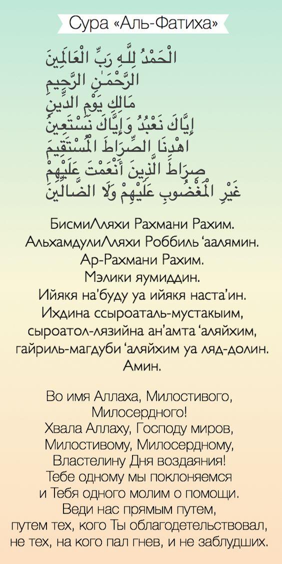 Sura Al Fatiha Tekst Perevod I Transkripciya Al Fatiha Sura Korotkie Sury Ayat Koran Duhovnye Citaty Istoricheskie Citaty Musulmanskie Citaty