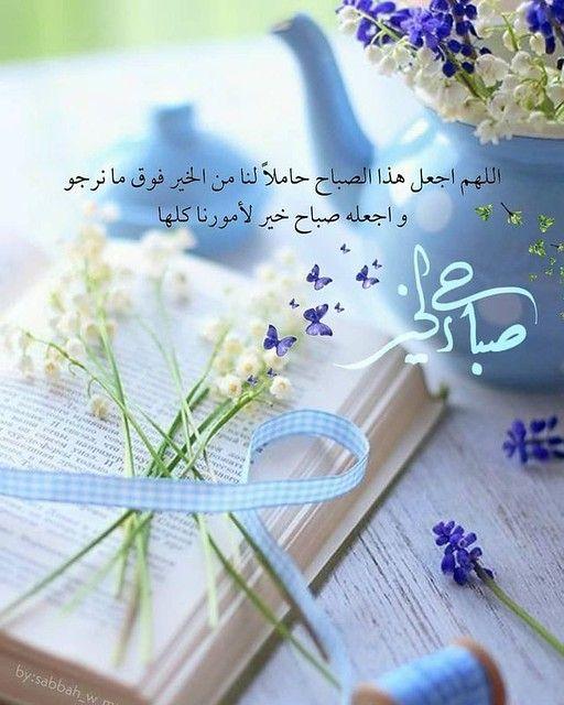 اللهم اجعل هذا الصباح In 2021 Beautiful Morning Messages Good Morning Arabic Good Morning Images