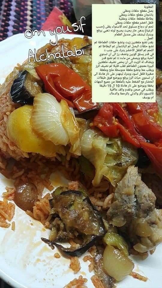 المقلوبة Cooking Recipes Recipes Food