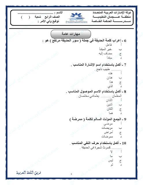 الصف الرابع الفصل الثالث لغة عربية أوراق عمل لجميع مهارات دروس اللغة العربية 2017 مدرسة الحكمة Learning Arabic Arabic Worksheets Arabic Kids