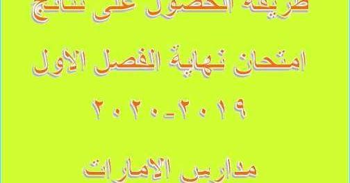 طريقة الحصول على نتائج امتحان نهاية الفصل الأول 2019 2020 مدارس الامارات نتائج امتحانات مدارس الامارات School Arabic Calligraphy Calligraphy