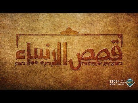 قصة نبي الله عيسى عليه السلام حلقة كاملة قصص الأنبياء Youtube Physics Books Islam Pdf Books Download