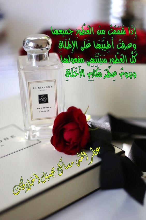 عطر الله مساك بجميل أخلاقك Perfume Bottles Perfume Jo Malone
