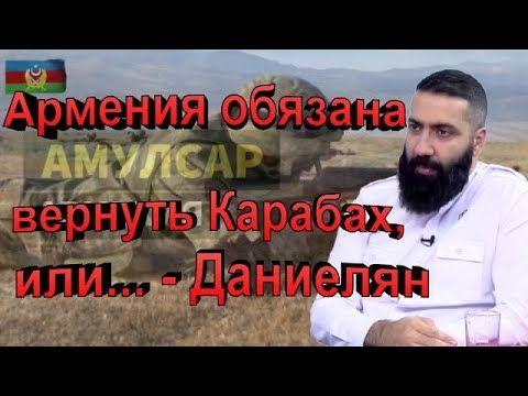 Armeniya Obyazana Vernut Karabah Ili Danielyan Armeniya Rukovodstva