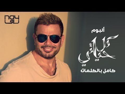 Amr Diab Kol Hayaty Full Album عمرو دياب كل حياتي الألبوم كامل بالكلمات Youtube Music Songs Music Publishing Round Sunglass Men