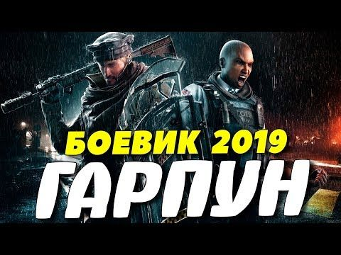 боевик 2019 порвал десант гарпун русские боевики 2019