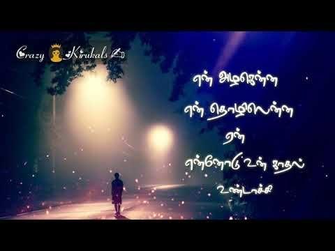 En Azhagenna Vennilave Vennilave Song Whatsapp Status Youtube Audio Songs Free Download Love Status Whatsapp Mp3 Music Downloads