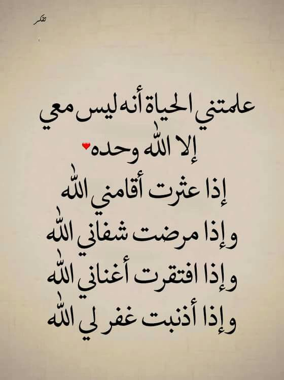 فالحمد لله Life Quotes Islam Arabic Words