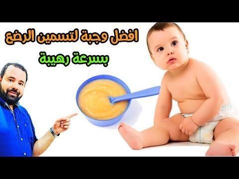 افضل وجبة لتسمين الاطفال الرضع بسرعة رهيبة زيادة وزن الاطفال و علاج النحافة بهذه الوجبة المغذية Youtube Children Pacifier