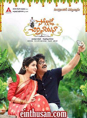 Soggade Chinni Nayana 2016 Telugu In Hd Einthusan No Subtitles Download Free Movies Online Watch Free Movies Online Full Movies Online Free
