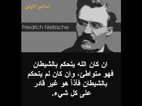 شاهد اجمل ما قال الفيلسوف نيتشه Nietzsche Friedrich Nietzsche Youtube