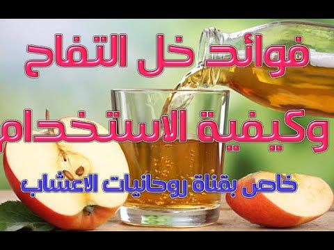 فوائد خل التفاح كيف نستخدم خل التفاح خل التفاح والشعر خاص بقناة روح Stemless Wine Glass Wine Glass Glassware