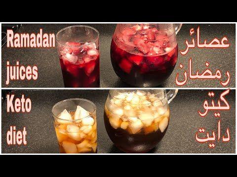 أطيب عصائر رمضان كيتو دايت Delicious Ramadan Juices Keto Diet Youtube Keto Diet Keto Delicious