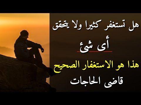 الأستغفار الصحيح العجيب الفعال قاضي الحاجات الذى يحقق الأمنيات ويجلب الخيرات Youtube Poster Islam Movie Posters