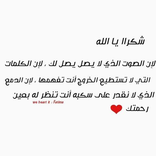 صور شكر وتقدير بطاقات شكر وعرفان جميلة جدا We Heart It Lins Arabic Calligraphy