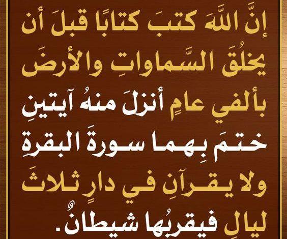 الرقية الشرعية على الماء مكتوبة Calligraphy Arabic Calligraphy