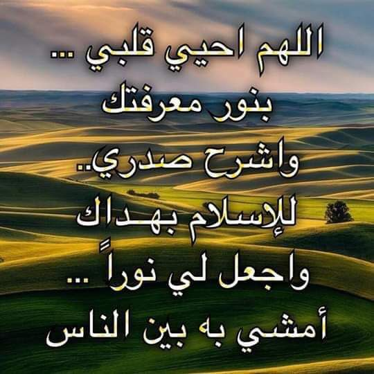 اللهم اصلح فساد قلوبنا Calligraphy Arabic Calligraphy