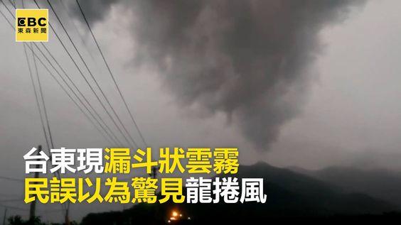 台東現「漏斗狀雲霧」 民誤以為驚見「龍捲風」 #有邊讀編:長知識了!台東有捧友看到這景象嗎?