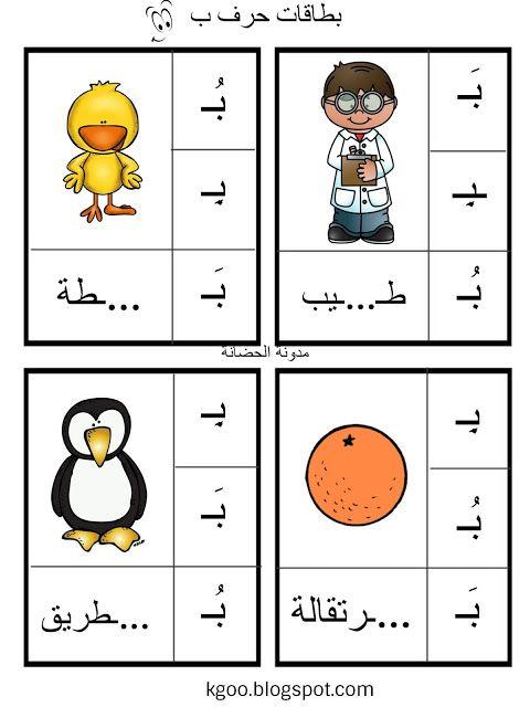 تحضير حرف الباء لرياض الاطفال Arabic Alphabet For Kids Arabic Alphabet Learn Arabic Alphabet