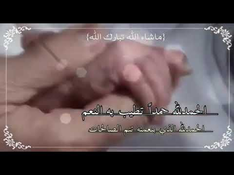 أقبلت حفيدتي بشارة مولوده من الجدة ٢٠١٩ مبروك للمهندس عبدالله سالم Youtube Lockscreen