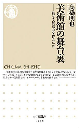Amazon.co.jp: 美術館の舞台裏: 魅せる展覧会を作るには (ちくま新書): 高橋 明也: 本