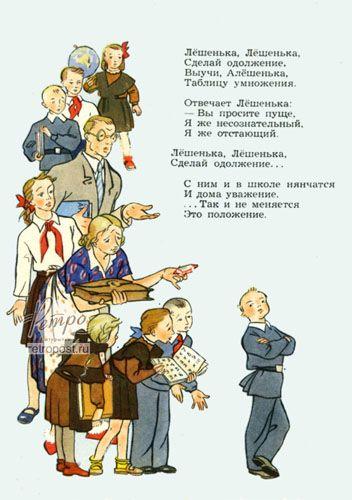 Открытка Прикольные открытки, Выучи Алешенька таблицу умножения, Уханов Б., 1955 г.:
