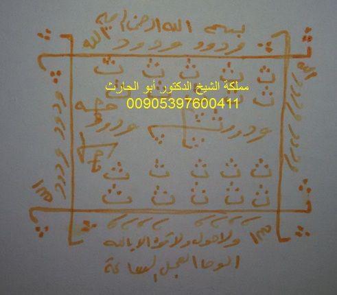 خاتم مجرب للحماية من السحر والجان وكل العوارض الشيطانية Islamic Art Mystique Proverbs
