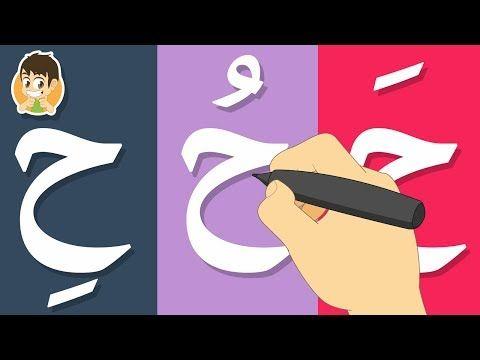 مرحبا بكم اليوم مع كيفية تعليم الحروف الهجائية للاطفال وطريقة تحضير درس حرف الحاء للصف الاول الابتد Arabic Kids Learn Arabic Alphabet Classroom Behavior Chart