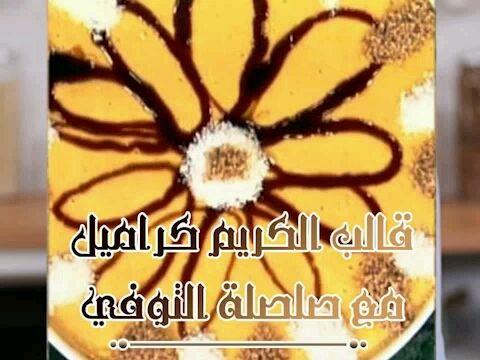 منال العالم Manal Alalem On Instagram قالب الكريم كراميل مع صلصة التوفي مقادير الوصفة صلصة التوفى 1 كوب حليب 2 Dessert Recipes Desserts Food