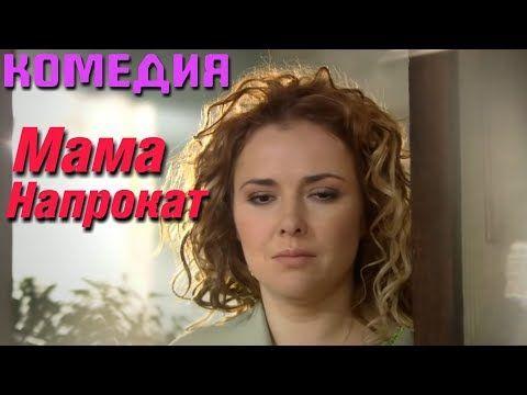 смешная комедия мама напрокат русские комедии фильмы Hd