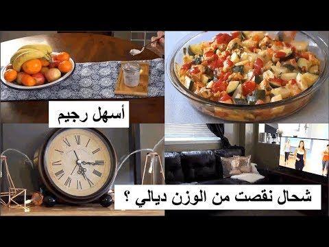 تجربتي مع أسهل و أسرع رجيم الصيام المتقطع شحال نقصت من الوزن ديالي يوم معي تسوق لاتفوتكم Youtube Low Carb Recipes Diet Diet Plan