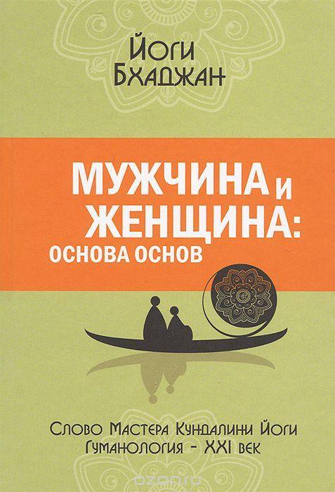 Йоги бхаджан книги скачать fb2