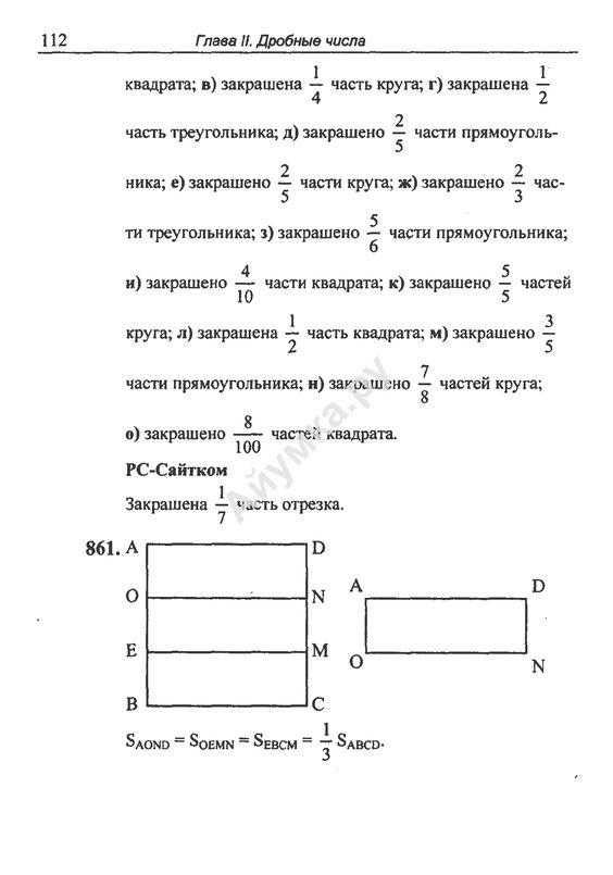 Поурочные разработки 37-64 уроков четверть математика 4 класс моро школа россии скачать