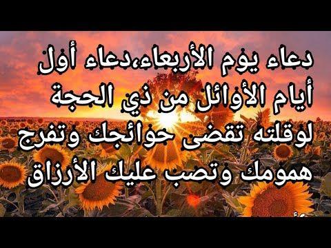 Pin On Doua Islamique