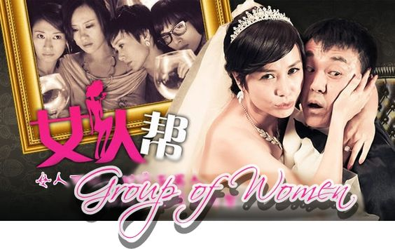 Group of Women Episode 1 - Watch Full Episodes Free - China - TV Shows - Viki