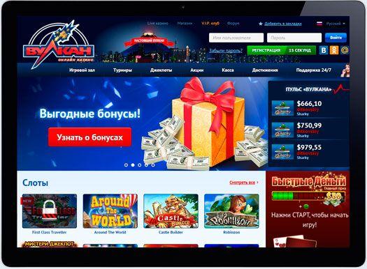 Картинки по запросу онлайн казино вулкан играть на деньги