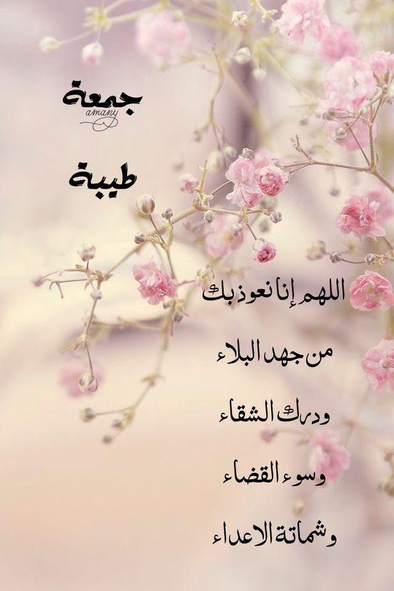 صور جمعة مباركة Beautiful Morning Messages Beautiful Quran Quotes Jumma Mubarak Images