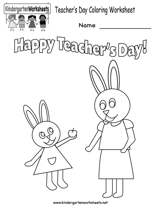 math worksheet : free printable holiday worksheets  free teacher s day coloring  : Teacher Worksheets For Kindergarten